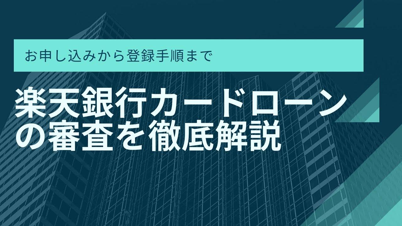 【楽天銀行】カードローンの審査