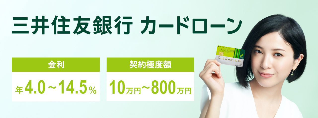 三井住友銀行のカードローンの【メリットを解説!】