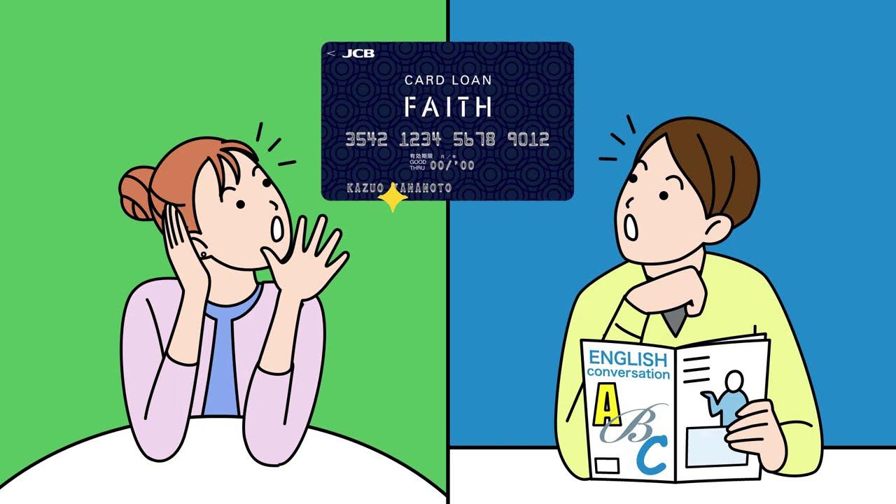 JCBのカードローン『FAITH』